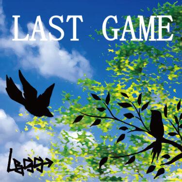 ローボーンがデジタルEP『LAST GAME』リリース