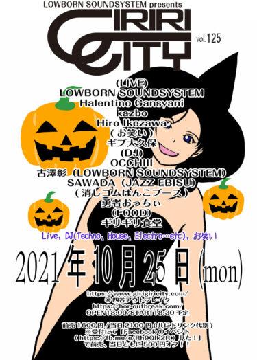 2021.10.17(月)ギリギリシティvol.125詳細